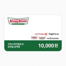 [크리스피크림] 모바일금액권 1만원권