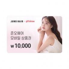 [준오헤어] 1만원권