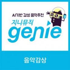 [지니] 음악감상(30일)