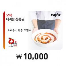 [오떡] 디지털 상품권 1만원권