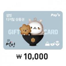 [설빙] 디지털 상품권 10,000원권