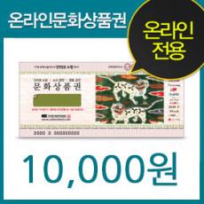 [컬쳐랜드] 문화상품권 10,000원(온라인전용)